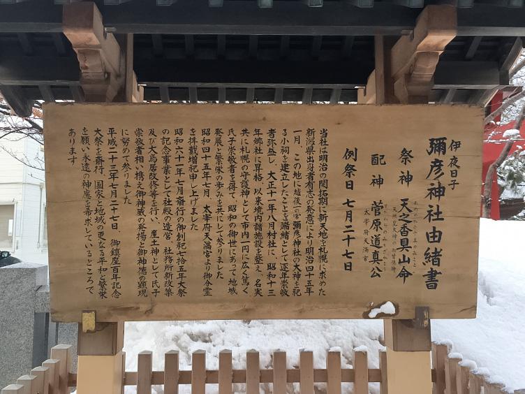 神社由緒板