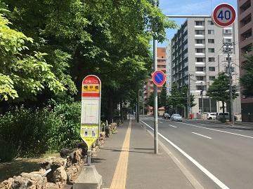 中央バス幌平橋停留所